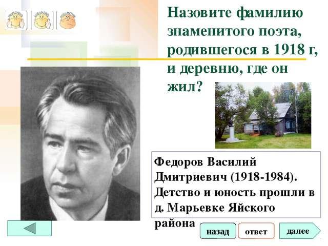 ответ далее Назовите фамилию знаменитого поэта, родившегося в 1918 г, и дерев...