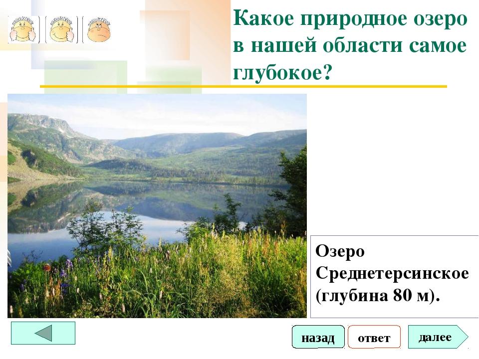 ответ далее Какое природное озеро в нашей области самое глубокое? Озеро Средн...