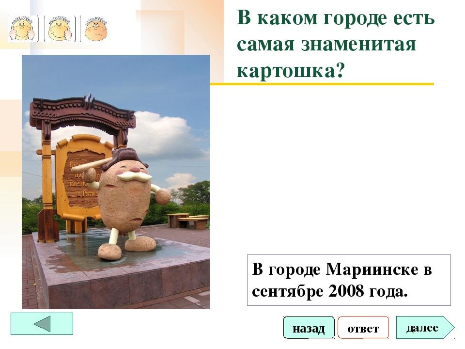 ответ далее В каком городе есть самая знаменитая картошка? В городе Мариинске...