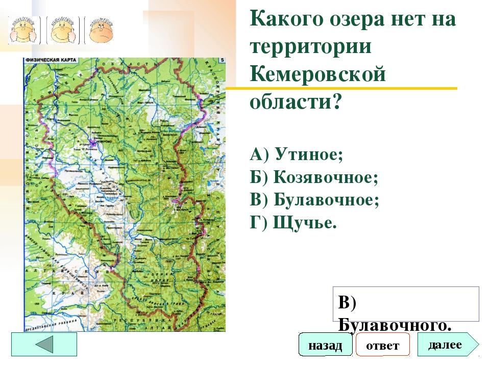 ответ далее Какого озера нет на территории Кемеровской области? А) Утиное; Б)...