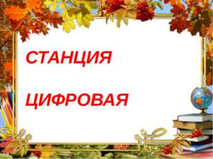 СТАНЦИЯ ЦИФРОВАЯ