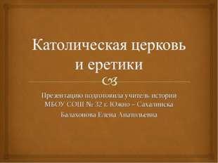 Презентацию подготовила учитель истории МБОУ СОШ № 32 г. Южно – Сахалинска Ба