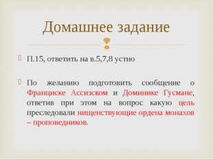 П.15, ответить на в.5,7,8 устно По желанию подготовить сообщение о Франциске