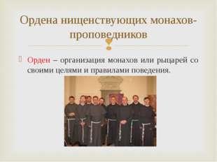 Орден – организация монахов или рыцарей со своими целями и правилами поведени