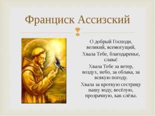 Франциск Ассизский О добрый Господи, великий, всемогущий, Хвала Тебе, благода