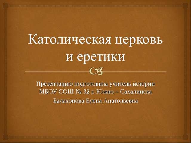 Презентацию подготовила учитель истории МБОУ СОШ № 32 г. Южно – Сахалинска Ба...