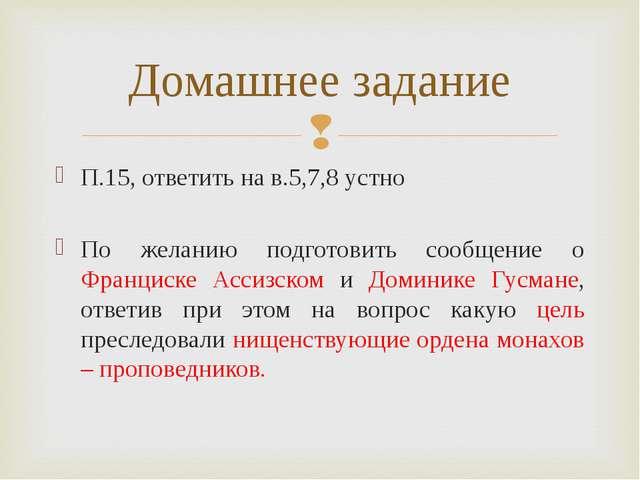 П.15, ответить на в.5,7,8 устно По желанию подготовить сообщение о Франциске...