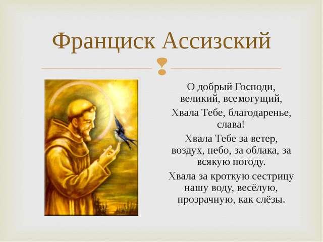 Франциск Ассизский О добрый Господи, великий, всемогущий, Хвала Тебе, благода...