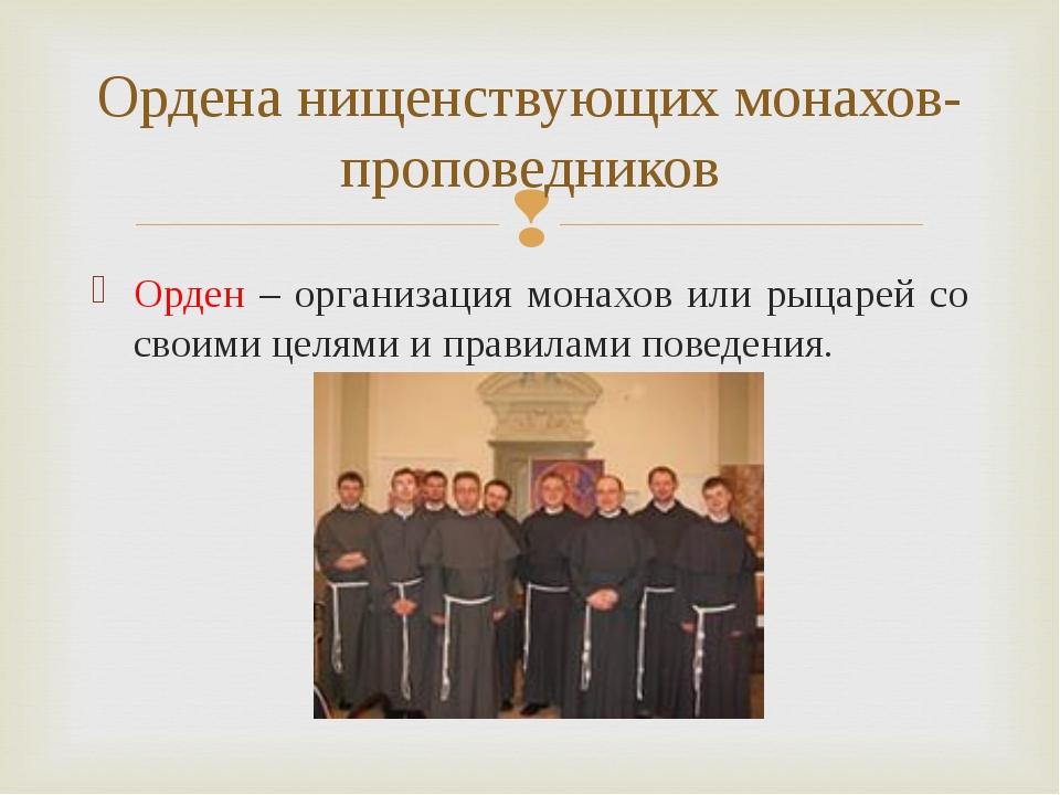 Орден – организация монахов или рыцарей со своими целями и правилами поведени...
