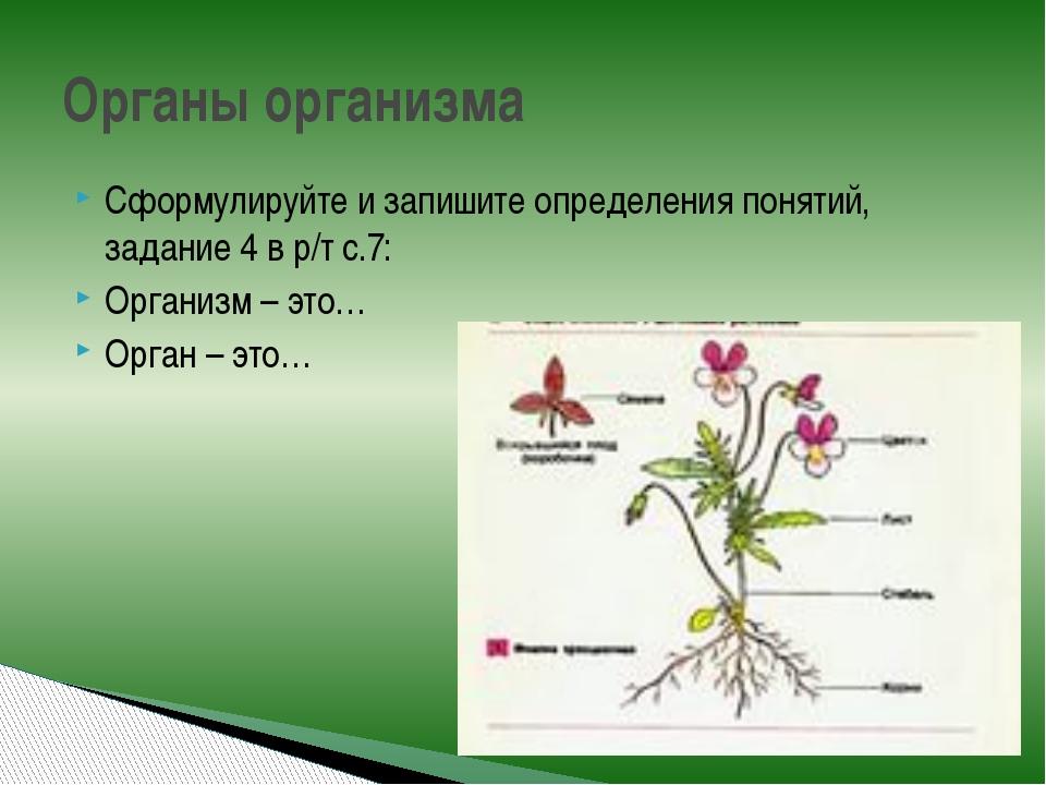 Сформулируйте и запишите определения понятий, задание 4 в р/т с.7: Организм –...