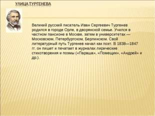 Великий русский писатель Иван Сергеевич Тургенев родился в городе Орле, в дво