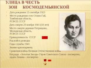 Дата рождения 13сентября 1923 Месторождения село Осино-Гай, Тамбовская обла