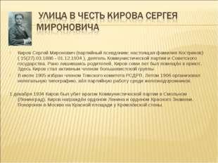 Киров Сергей Миронович (партийный псевдоним; настоящая фамилия Костриков) (