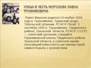 Павел Морозов родился 14 ноября 1918 года в Герасимовке, Туринский уезда, То