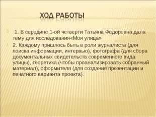1. В середине 1-ой четверти Татьяна Фёдоровна дала тему для исследования«Моя