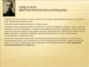 Родился в городе Омске в семье военного чиновника. Двенадцатилетним остался