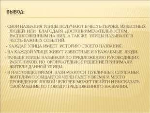 - СВОИ НАЗВАНИЯ УЛИЦЫ ПОЛУЧАЮТ В ЧЕСТЬ ГЕРОЕВ, ИЗВЕСТНЫХ ЛЮДЕЙ ИЛИ БЛАГОДАРЯ