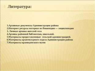Литература: 1.Архивные документы Администрации района 2.Интернет ресурсы мате