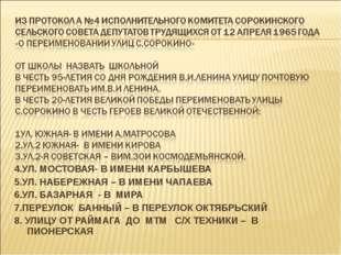 4.УЛ. МОСТОВАЯ- В ИМЕНИ КАРБЫШЕВА 5.УЛ. НАБЕРЕЖНАЯ – В ИМЕНИ ЧАПАЕВА 6.УЛ. БА