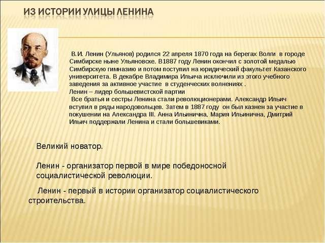 В.И. Ленин (Ульянов) родился 22 апреля 1870 года на берегах Волги в городе С...