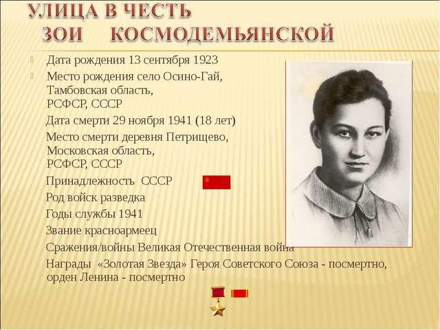 Дата рождения 13сентября 1923 Месторождения село Осино-Гай, Тамбовская обла...
