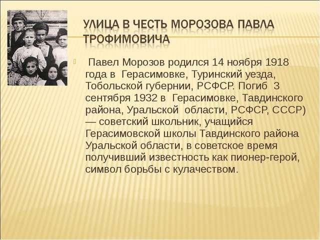 Павел Морозов родился 14 ноября 1918 года в Герасимовке, Туринский уезда, То...