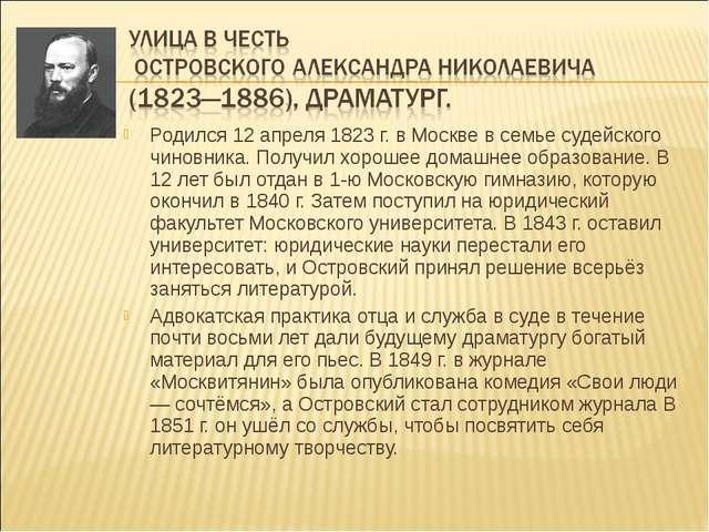Родился 12 апреля 1823 г. в Москве в семье судейского чиновника. Получил хоро...