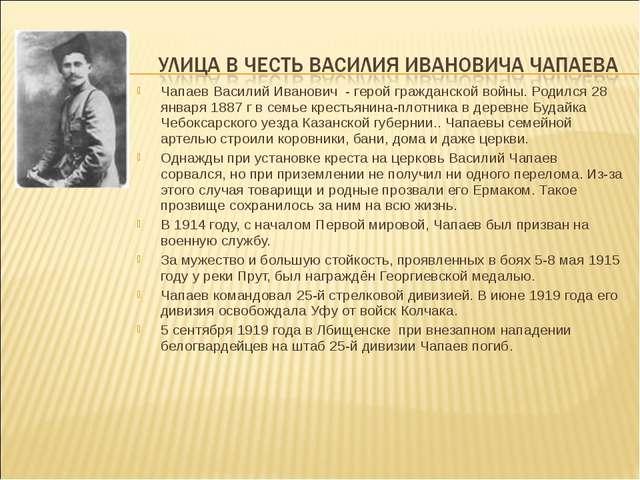 Чапаев Василий Иванович - герой гражданской войны. Родился 28 января 1887 г в...