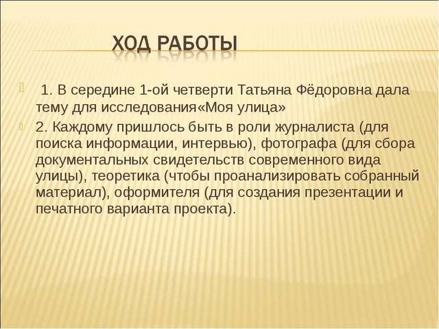 1. В середине 1-ой четверти Татьяна Фёдоровна дала тему для исследования«Моя...