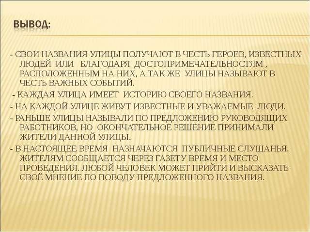 - СВОИ НАЗВАНИЯ УЛИЦЫ ПОЛУЧАЮТ В ЧЕСТЬ ГЕРОЕВ, ИЗВЕСТНЫХ ЛЮДЕЙ ИЛИ БЛАГОДАРЯ...