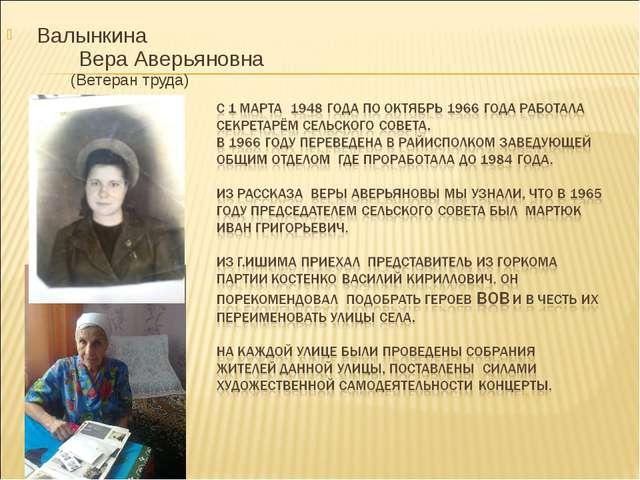 Валынкина Вера Аверьяновнa (Ветеран труда)