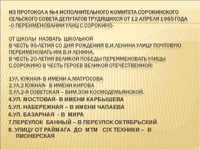 4.УЛ. МОСТОВАЯ- В ИМЕНИ КАРБЫШЕВА 5.УЛ. НАБЕРЕЖНАЯ – В ИМЕНИ ЧАПАЕВА 6.УЛ. БА...
