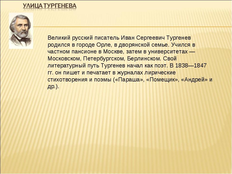 Великий русский писатель Иван Сергеевич Тургенев родился в городе Орле, в дво...