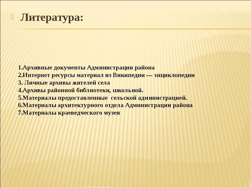 Литература: 1.Архивные документы Администрации района 2.Интернет ресурсы мате...
