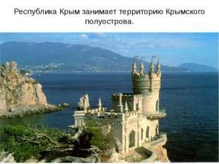 Республика Крым занимает территорию Крымского полуострова.