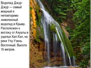 Водопад Джур-Джур — самый мощный и неповторимо живописный водопад в Крыму. Ра