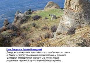 Гора Демерджи, Долина Привидений Демерджи — это красивая, похожая на крепость
