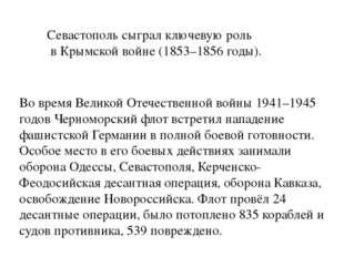 Севастополь сыграл ключевую роль в Крымской войне (1853–1856 годы). Во время