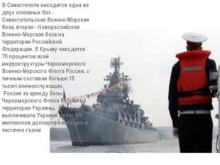В Севастополе находится одна из двух основных баз - Севастопольская Военно-Мо