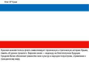 Красная нижняя полоса флага символизирует героическую и трагическую историю К