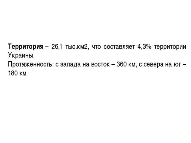 Территория– 26,1 тыс.км2, что составляет 4,3% территории Украины. Протяженно...