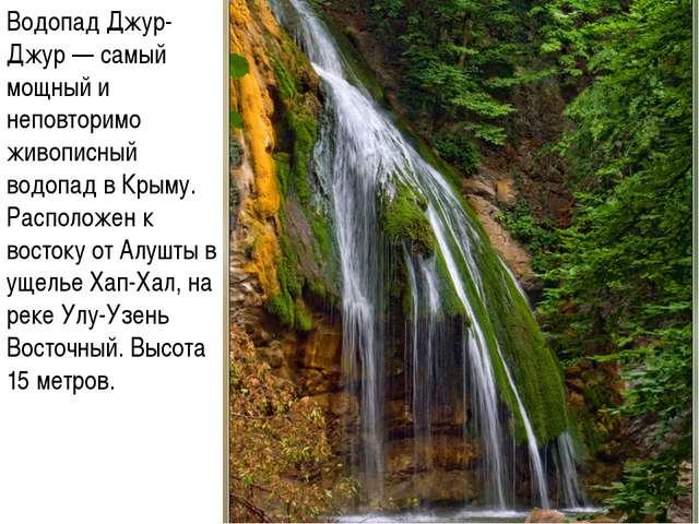 Водопад Джур-Джур — самый мощный и неповторимо живописный водопад в Крыму. Ра...
