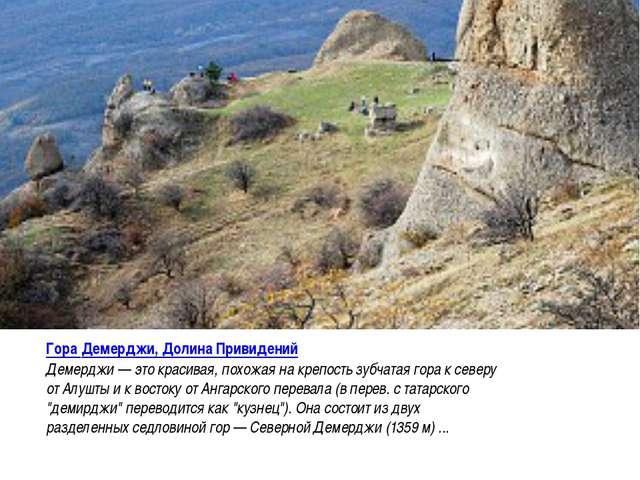 Гора Демерджи, Долина Привидений Демерджи — это красивая, похожая на крепость...