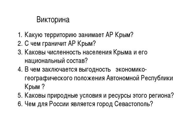 Викторина Какую территорию занимает АР Крым? С чем граничит АР Крым? Каковы ч...