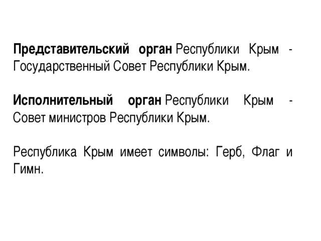 Представительский органРеспублики Крым - Государственный Совет Республики Кр...
