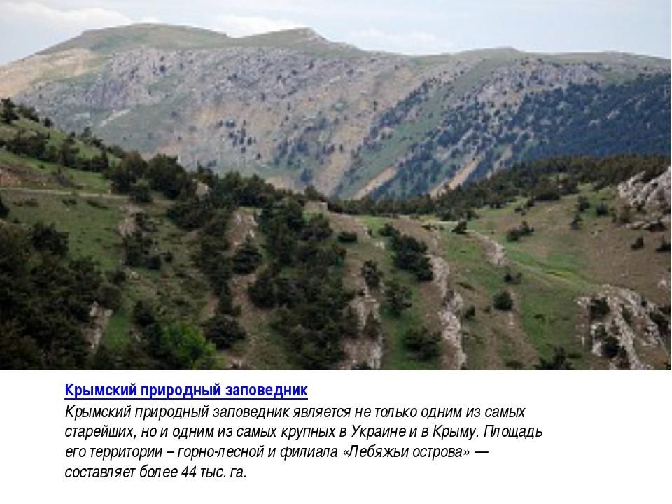 Крымский природный заповедник Крымский природный заповедник является не тольк...