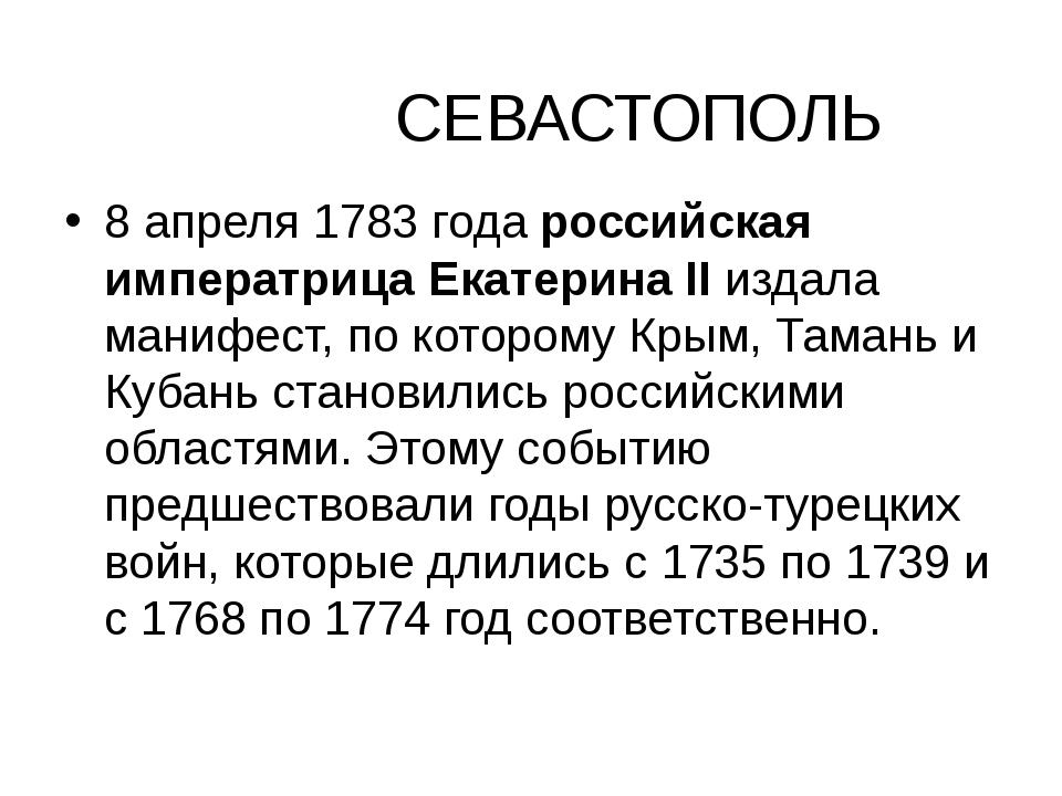 СЕВАСТОПОЛЬ 8 апреля 1783 годароссийская императрица Екатерина IIиздала ман...