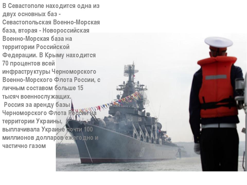 В Севастополе находится одна из двух основных баз - Севастопольская Военно-Мо...