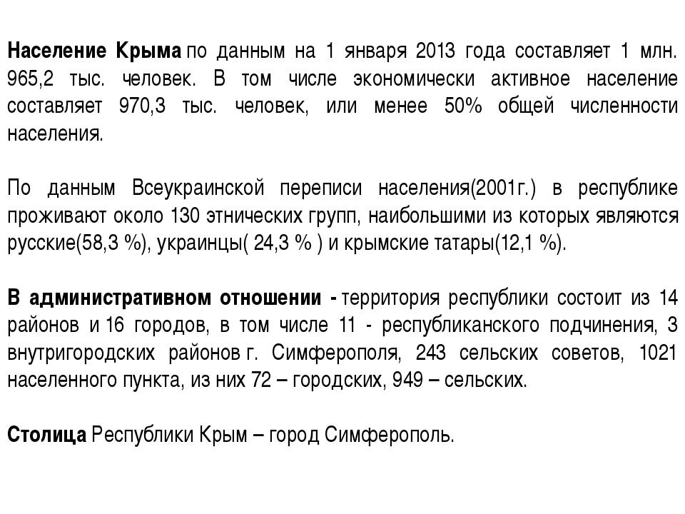 Население Крымапо данным на 1 января 2013 года составляет 1 млн. 965,2 тыс....