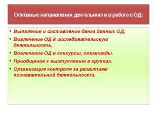 Основные направления деятельности в работе с ОД: Выявление и составление бан